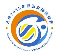2015 Asian Women's Volleyball Championship.jpg