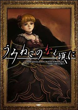 Umineko no Naku Koro ni game one cover.