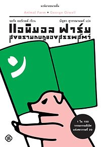 Animal Farm Thai book cover Typhoon.jpg