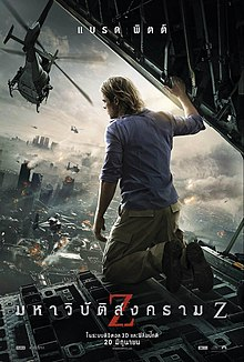 world-war-z-2013-z
