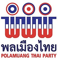 PTP PARTY LOGO (2018).jpeg