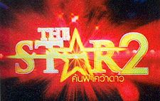 The Star 2 Logo.jpg