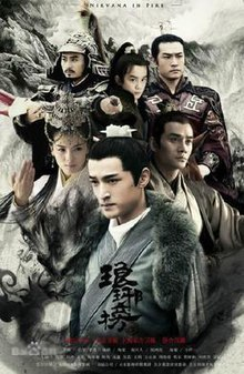 Nirvana In Fire (Lang Ya Bang) official poster.jpg