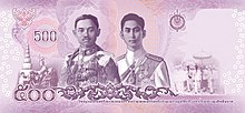 500THB-17th-Banknote-Back.jpg