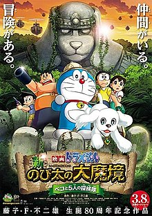 Doraemon the movie 2014 poster.jpg
