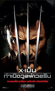 X-Men Origins Wolverine (Thai).jpg