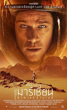 The Martian Thai poster.jpg