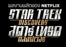 Against a beige background featuring the Starfleet logo, the words Star Trek are written in red with the word Discovery written in black underneath.