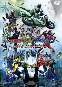 DVD Cover of Kamen Rider W Forever: A to Z/The Gaia Memories of Fate
