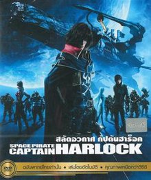 Space Pirate Captain Harlock 2013 cd cover.jpg