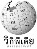 Wikipedia-th f0nt09.png
