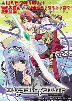 English DVD cover of Elemental Gelade Vo1. 1