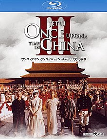 Cover once upon a time in china 3 jp.jpg