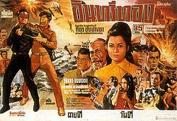 รายชื่อภาพยนตร์ไทย พ.ศ. 2518