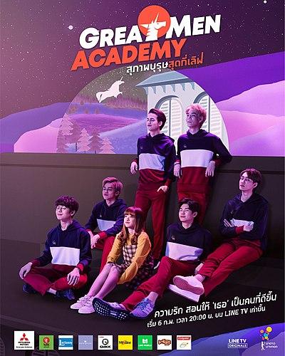 Great Men Academy グレートメン・アカデミー
