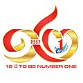 Logo 12 ปี TO BE NUMBER ONE.jpeg