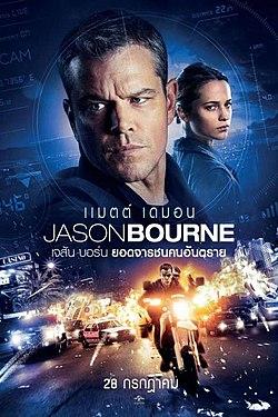 Image Result For Th Jason Bourne