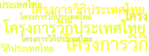 WikiProject Thailand SplashText.png