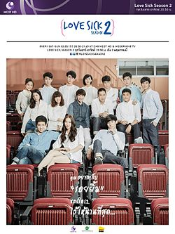 Love Sick Season 2 Poster.jpg