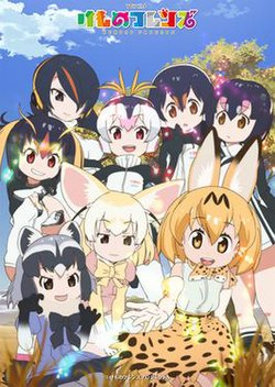 Kemono Friends Anime Key Visual Art.jpg