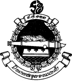Emblem of Fort Phra Chulachomklao.png
