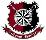 สัญลักษณ์โรงเรียนนายร้อยตำรวจ