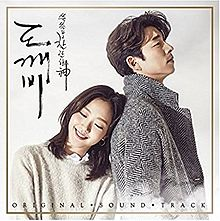 Goblin Dokebi Guardian The Lonely and Great God OST Pack 1.jpg