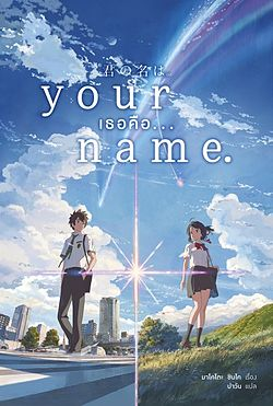 Your name front cover.jpg
