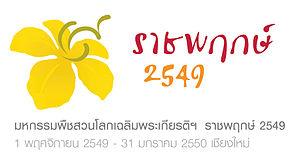 มหกรรมพืชสวนโลกเฉลิมพระเกียรติฯ ราชพฤกษ์ 2549 วิกิพีเดีย