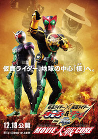 Promotional poster for Kamen Rider × Kamen Rider OOO & W Featuring Skull: Movie War Core