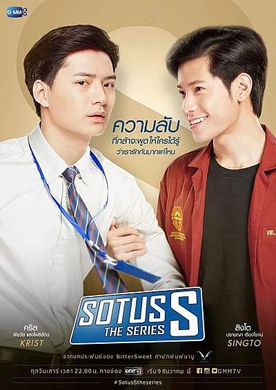 SOTUS S