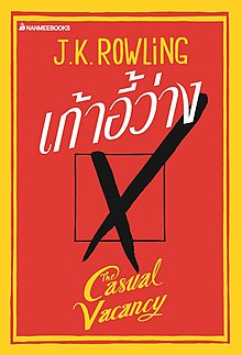 Casual-vacancy.jpeg