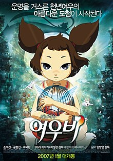 Yobi, the Five Tailed Fox film poster.jpg