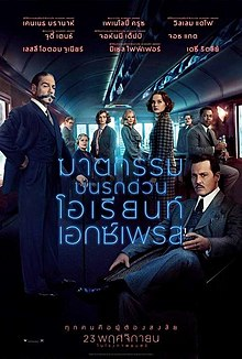 Murder on the Orient Express 2017 Thai poster 2.jpg