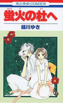 The tankōbon cover of Hotarubi no Mori e, first published in Japan in 2003