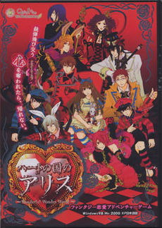 Heart no Kuni no Alice Wonderful Wonder World PC game cover.jpg