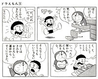 Doraemon first appearance.jpg