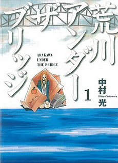 Arakawa Under the Bridge Vol 01 Cover.jpg
