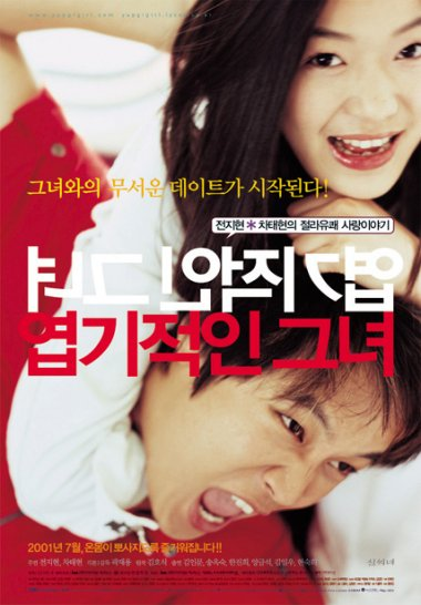 My Sassy Girl Movie Poster - Güney Kore filmleri...