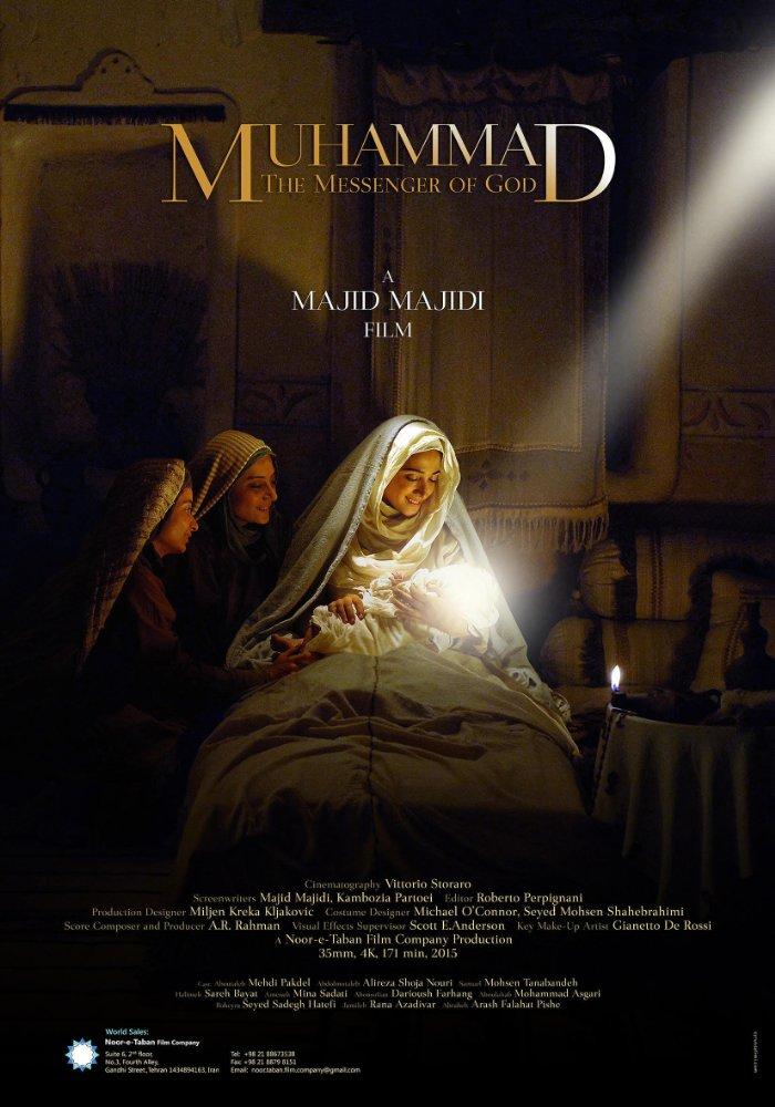 دانلود فیلم محمد رسول اله