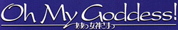 Oh My Goddess Logo.png