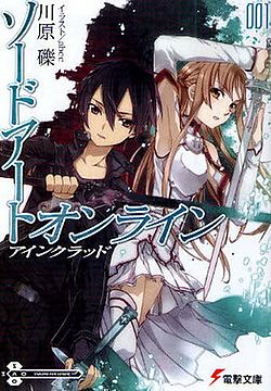 Sword Art Online light novel volume 1 cover.jpg