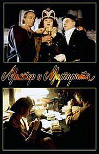 Master i Margarita 1994 movie poster.jpg