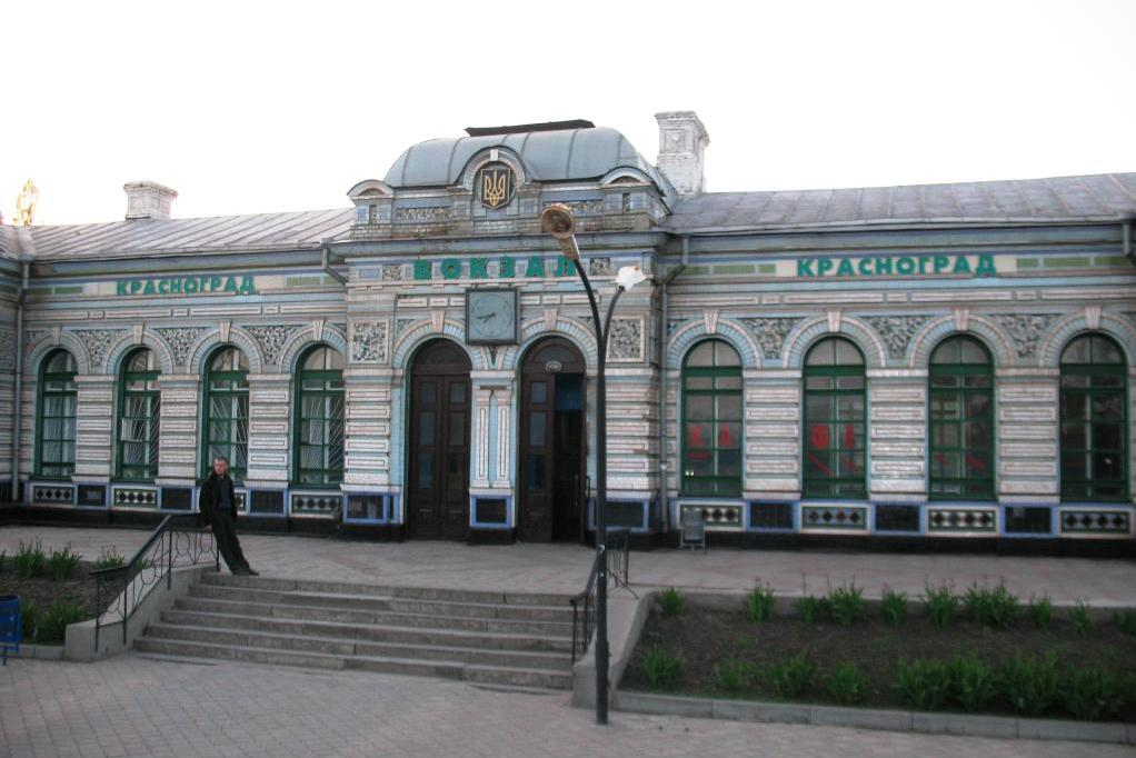 Красноград