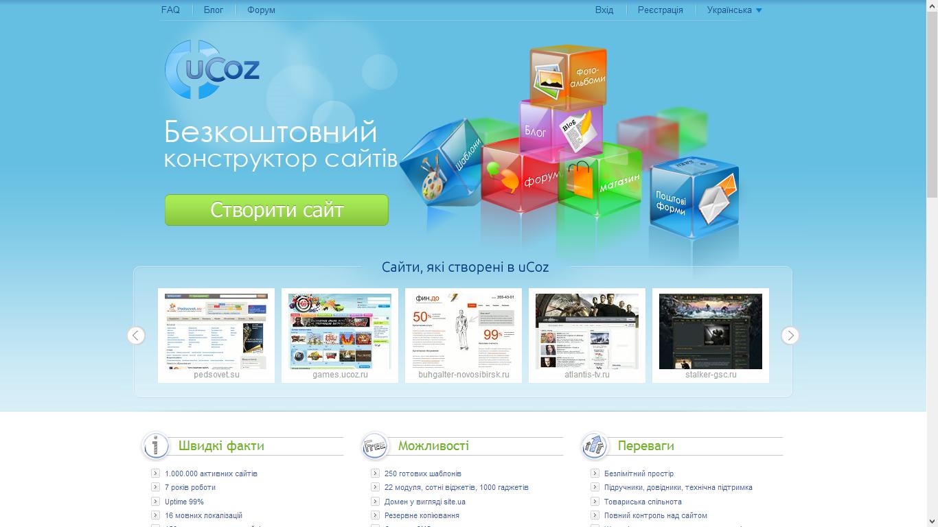 Создание сайта от ucoz интуит продвижение сайтов