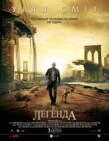 I Am Legend (ukr poster).jpg