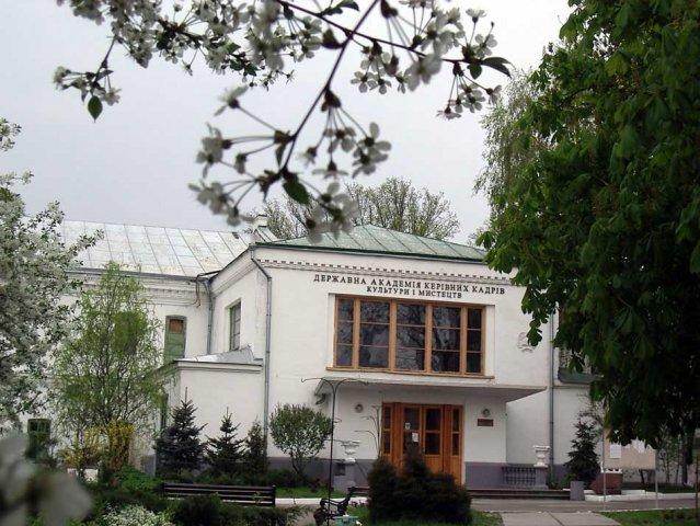 Інститут післядипломної освіти Національної академії керівних кадрів культури і мистецтв
