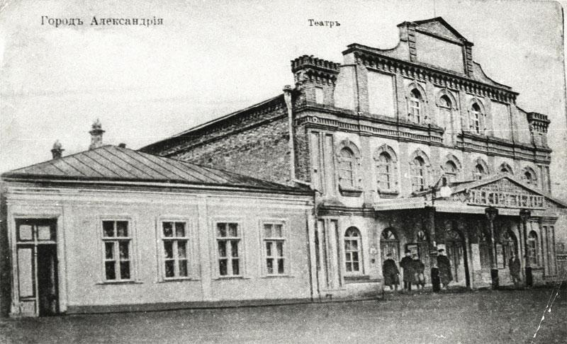 Олександрійський театр.jpeg