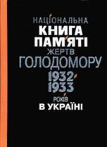 Golodomor book cover.jpg