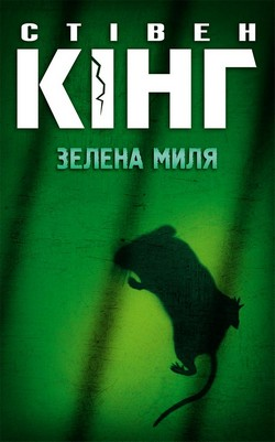 The Green Mile. Stephen King.jpg